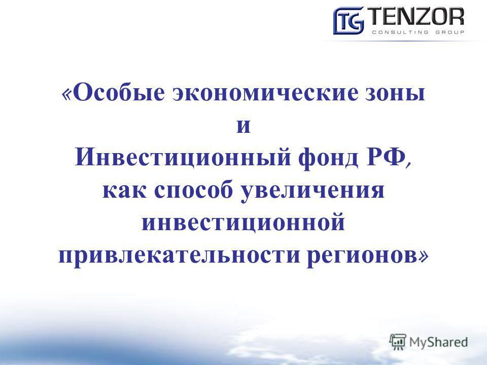 « Особые экономические зоны и Инвестиционный фонд РФ, как способ увеличения инвестиционной привлекательности регионов »