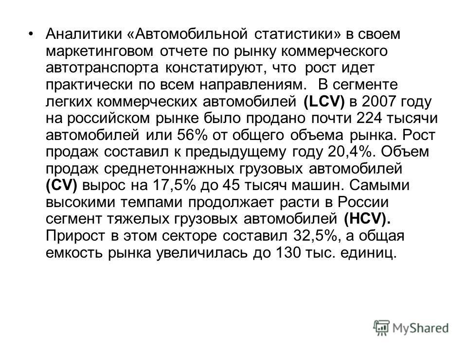 Аналитики «Автомобильной статистики» в своем маркетинговом отчете по рынку коммерческого автотранспорта констатируют, что рост идет практически по всем направлениям. В сегменте легких коммерческих автомобилей (LCV) в 2007 году на российском рынке был