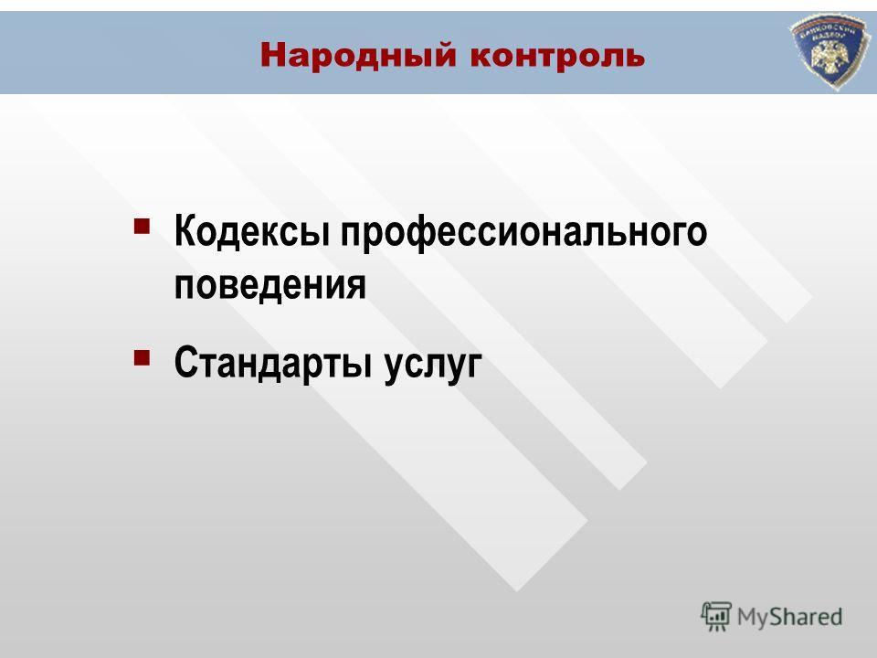 Кодексы профессионального поведения Стандарты услуг Народный контроль