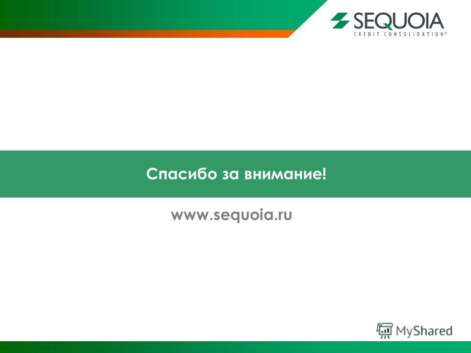 Спасибо за внимание! www.sequoia.ru