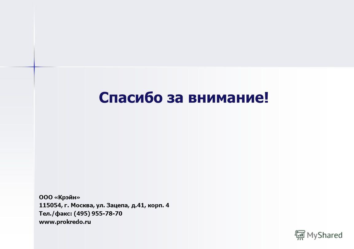 Спасибо за внимание! ООО «Крэйн» 115054, г. Москва, ул. Зацепа, д.41, корп. 4 Тел./факс: (495) 955-78-70 www.prokredo.ru