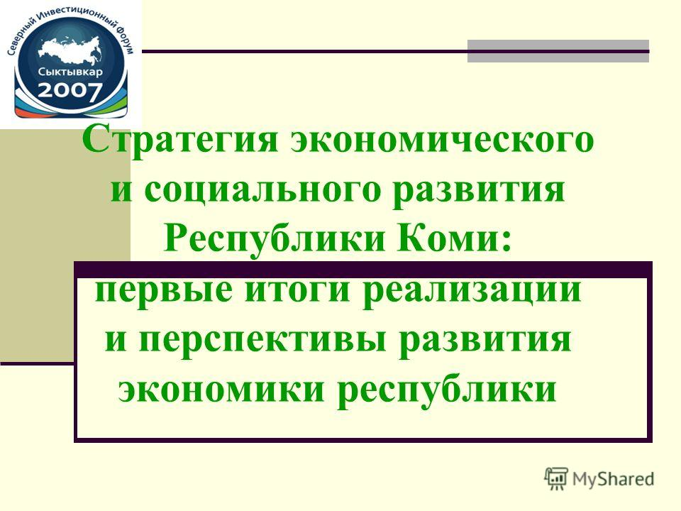 Стратегия экономического и социального развития Республики Коми: первые итоги реализации и перспективы развития экономики республики
