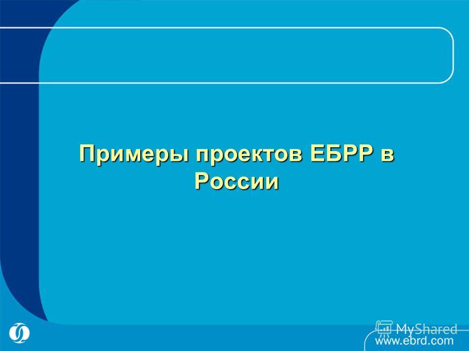 Примеры проектов ЕБРР в России