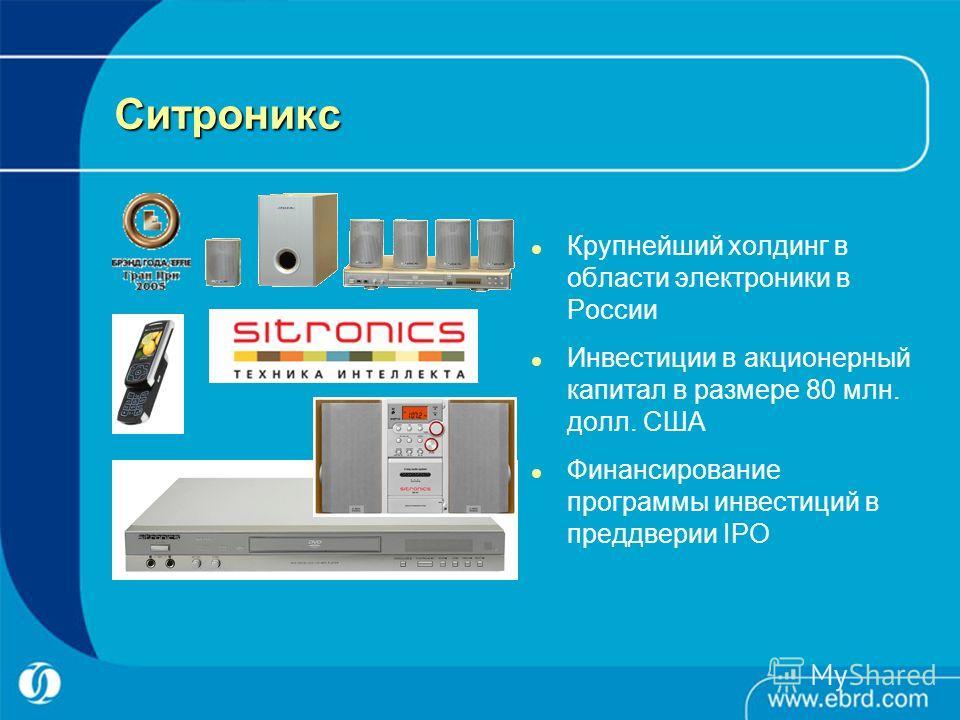 Ситроникс Крупнейший холдинг в области электроники в России Инвестиции в акционерный капитал в размере 80 млн. долл. США Финансирование программы инвестиций в преддверии IPO