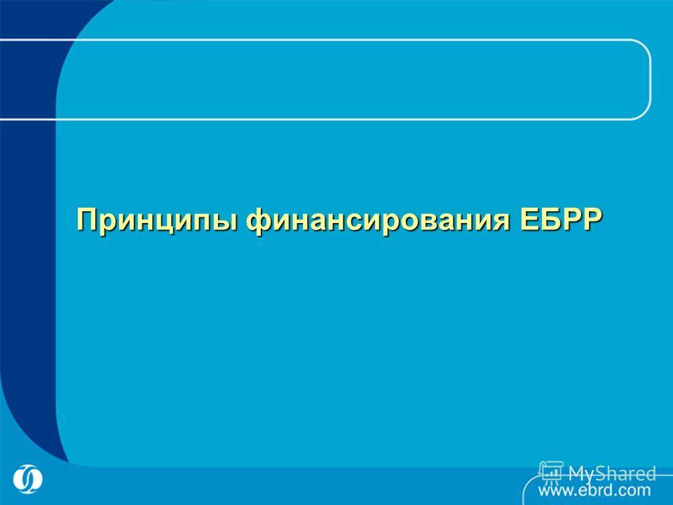 Принципы финансирования ЕБРР
