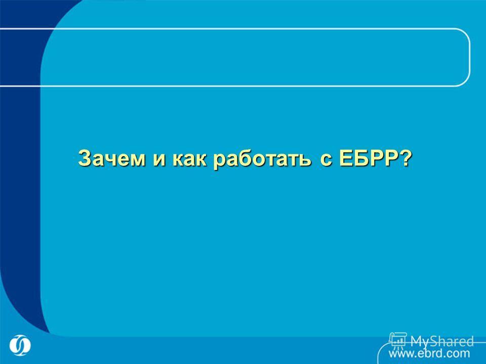 Зачем и как работать с ЕБРР?