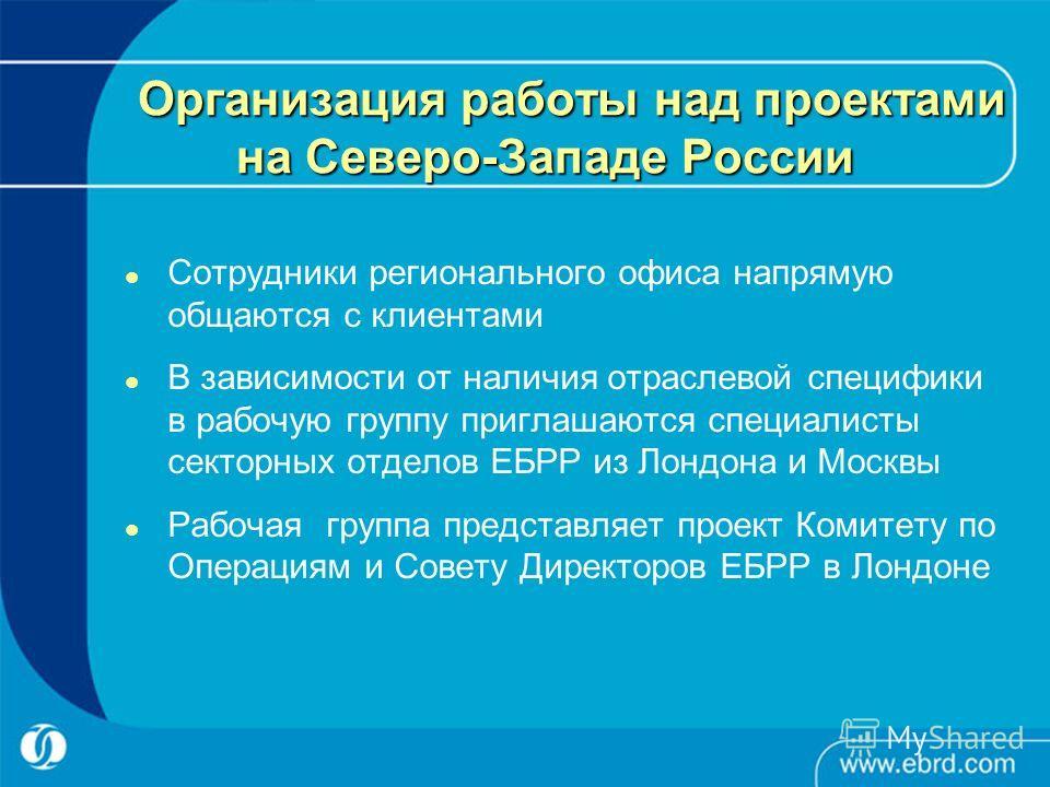 Организация работы над проектами на Северо-Западе России Организация работы над проектами на Северо-Западе России Сотрудники регионального офиса напрямую общаются с клиентами В зависимости от наличия отраслевой специфики в рабочую группу приглашаются