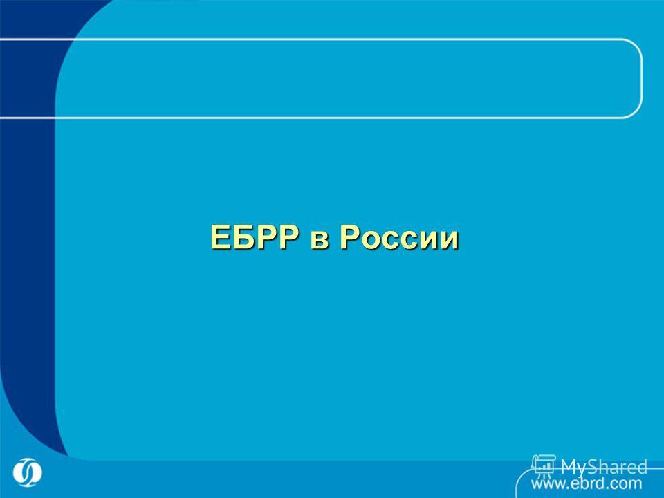 ЕБРР в России
