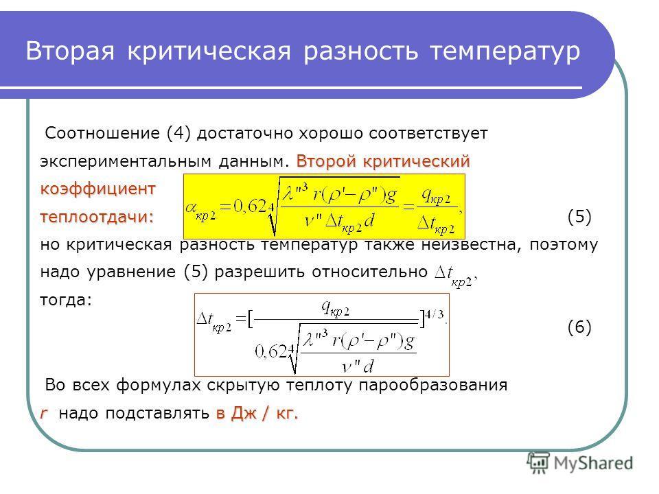 Вторая критическая разность температур Соотношение (4) достаточно хорошо соответствует Второй критический экспериментальным данным. Второй критическийкоэффициент теплоотдачи: теплоотдачи:(5) но критическая разность температур также неизвестна, поэтом