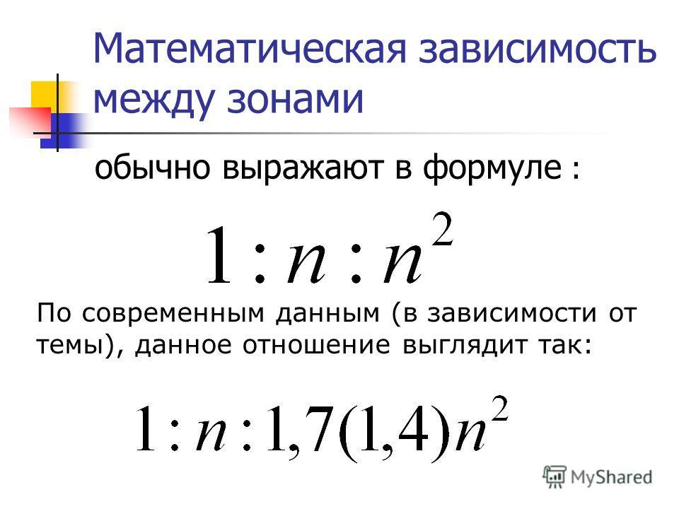 Математическая зависимость между зонами обычно выражают в формуле : По современным данным (в зависимости от темы), данное отношение выглядит так: