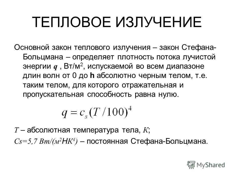 ТЕПЛОВОЕ ИЗЛУЧЕНИЕ Основной закон теплового излучения – закон Стефана- Больцмана – определяет плотность потока лучистой энергии q, Вт/м 2, испускаемой во всем диапазоне длин волн от 0 до h абсолютно черным телом, т.е. таким телом, для которого отража