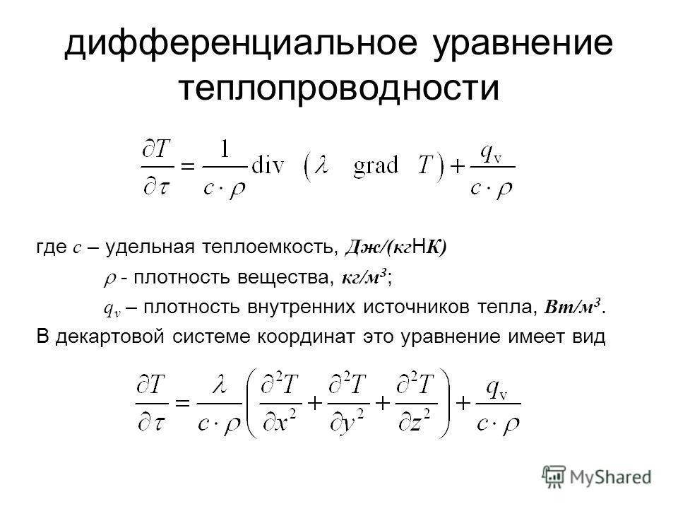 дифференциальное уравнение теплопроводности где с – удельная теплоемкость, Дж/(кг H К) - плотность вещества, кг/м 3 ; q v – плотность внутренних источников тепла, Вт/м 3. В декартовой системе координат это уравнение имеет вид