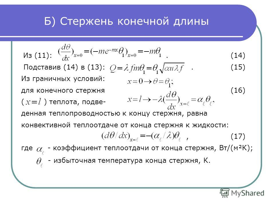 Б) Стержень конечной длины Из (11):. (14) Подставив (14) в (13):. (15) Из граничных условий: для конечного стержня (16) ( ) теплота, подве- денная теплопроводностью к концу стержня, равна конвективной теплоотдаче от конца стержня к жидкости:, (17) гд