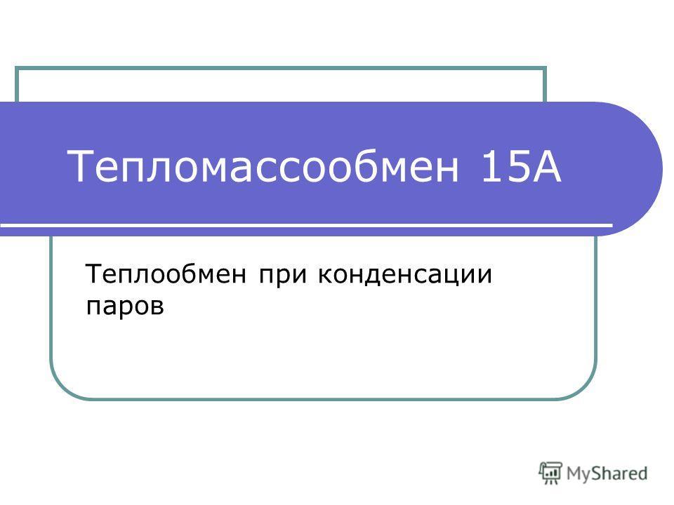 Тепломассообмен 15А Теплообмен при конденсации паров