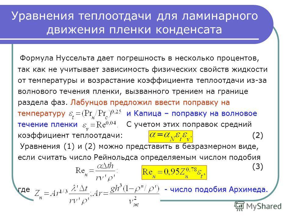 Уравнения теплоотдачи для ламинарного движения пленки конденсата Формула Нуссельта дает погрешность в несколько процентов, так как не учитывает зависимость физических свойств жидкости от температуры и возрастание коэффициента теплоотдачи из-за волнов