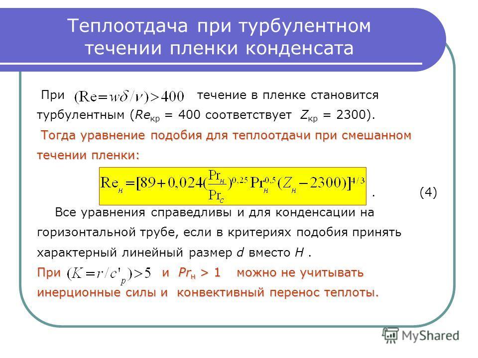 Теплоотдача при турбулентном течении пленки конденсата При течение в пленке становится турбулентным (Re кр = 400 соответствует Z кр = 2300). Тогда уравнение подобия для теплоотдачи при cмешанном Тогда уравнение подобия для теплоотдачи при cмешанном т