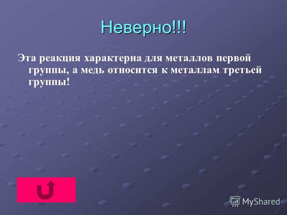 Неверно!!! Эта реакция характерна для металлов первой группы, а медь относится к металлам третьей группы!