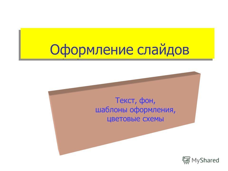 Текст, фон, шаблоны оформления, цветовые схемы Оформление слайдов
