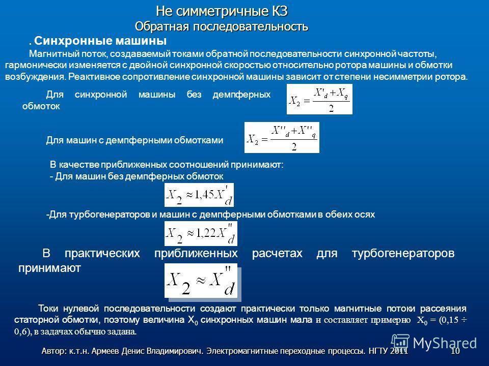 Не симметричные КЗ Обратная последовательность. Синхронные машины Магнитный поток, создаваемый токами обратной последовательности синхронной частоты, гармонически изменяется с двойной синхронной скоростью относительно ротора машины и обмотки возбужде