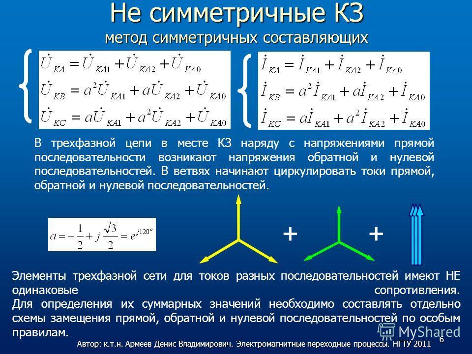 Не симметричные КЗ метод симметричных составляющих В трехфазной цепи в месте КЗ наряду с напряжениями прямой последовательности возникают напряжения обратной и нулевой последовательностей. В ветвях начинают циркулировать токи прямой, обратной и нулев