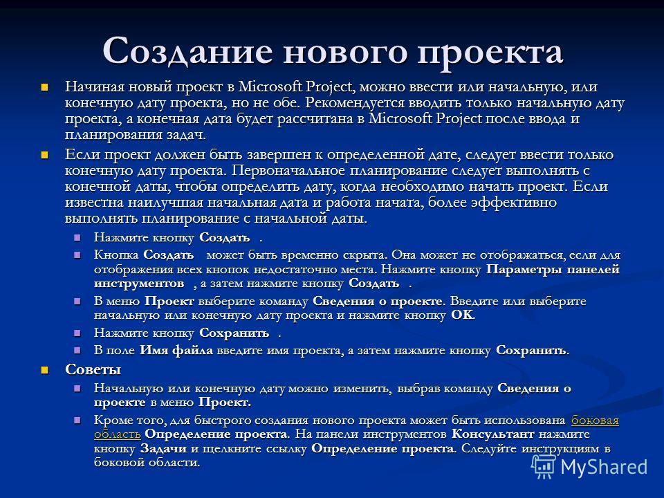 Создание нового проекта Начиная новый проект в Microsoft Project, можно ввести или начальную, или конечную дату проекта, но не обе. Рекомендуется вводить только начальную дату проекта, а конечная дата будет рассчитана в Microsoft Project после ввода