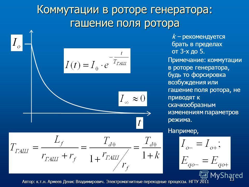Коммутации в роторе генератора: гашение поля ротора k – рекомендуется брать в пределах от 3-х до 5. Примечание: коммутации в роторе генератора, будь то форсировка возбуждения или гашение поля ротора, не приводят к скачкообразным изменениям параметров