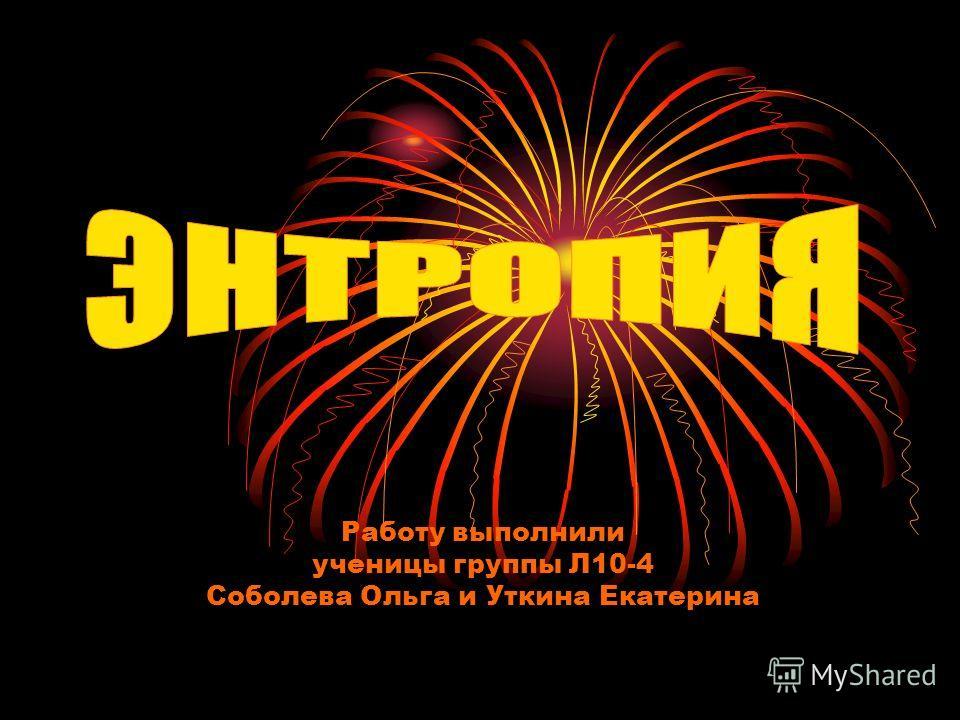 Работу выполнили ученицы группы Л10-4 Соболева Ольга и Уткина Екатерина