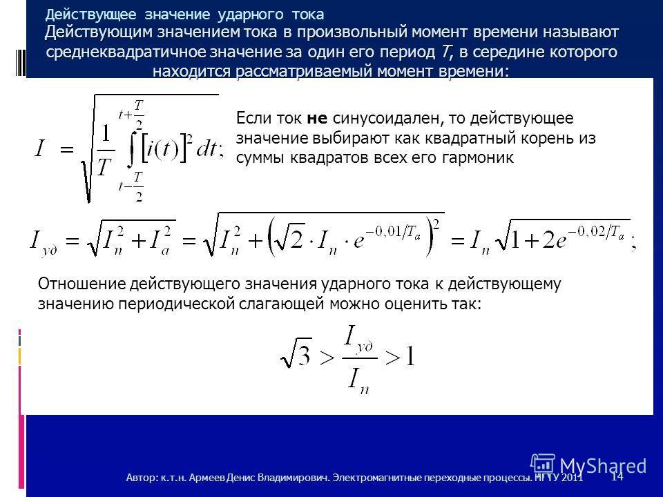 Действующее значение ударного тока Если ток не синусоидален, то действующее значение выбирают как квадратный корень из суммы квадратов всех его гармоник Действующим значением тока в произвольный момент времени называют среднеквадратичное значение за