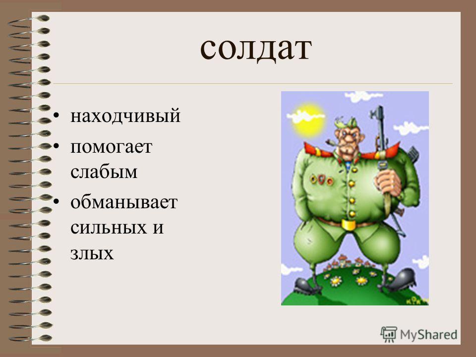 солдат крестьянин вор Герои бытовых сказок