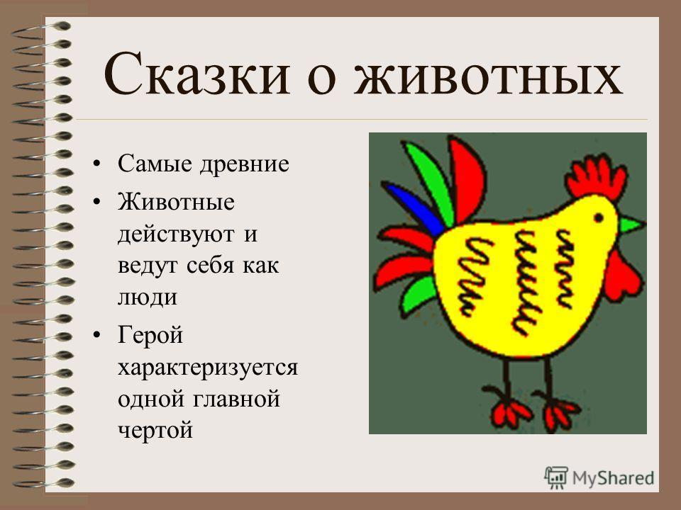 Русские сказки о животных волшебные бытовые
