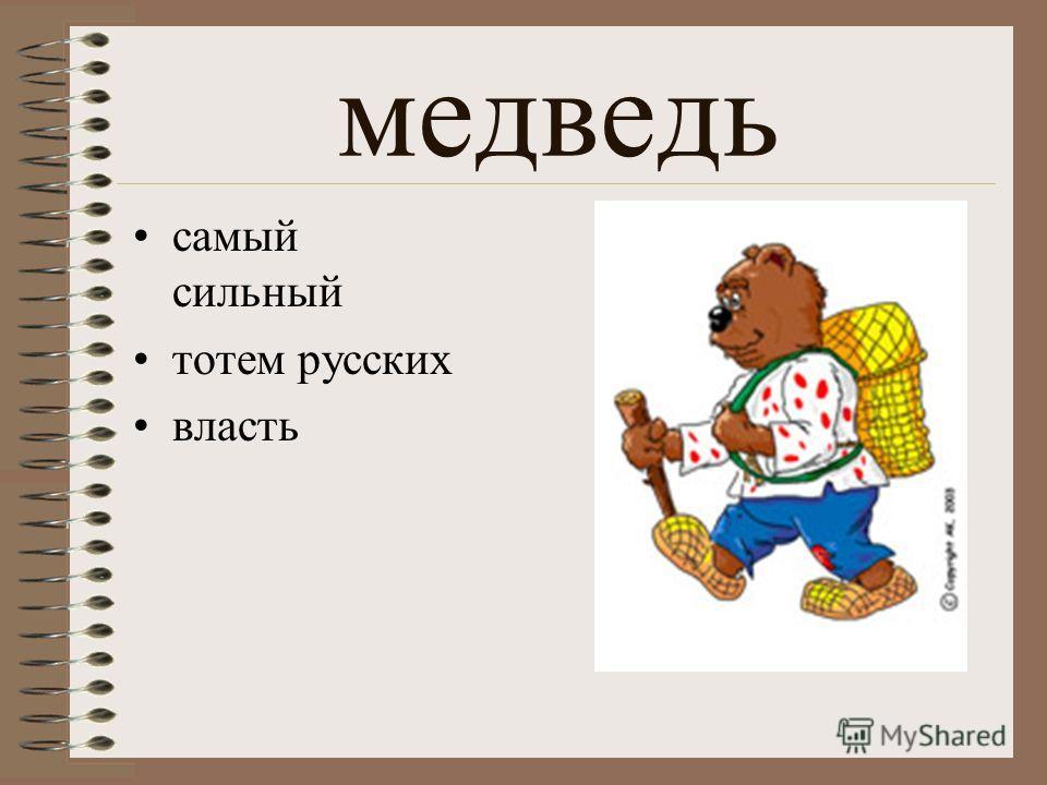 Герои русских сказок о животных медведь лиса волк петух заяц