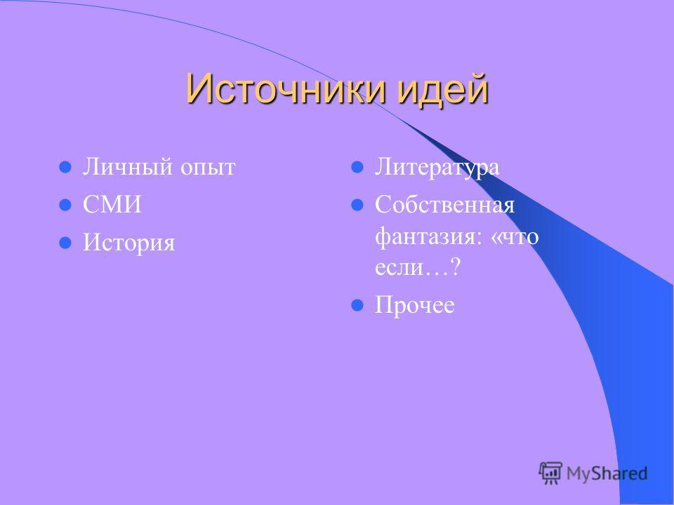 Основные этапы создания сценария - Подготовительный этап (рационально структурировать сценарий) - Быстро написать первый вариант - Редактирование - Продвижение сценария