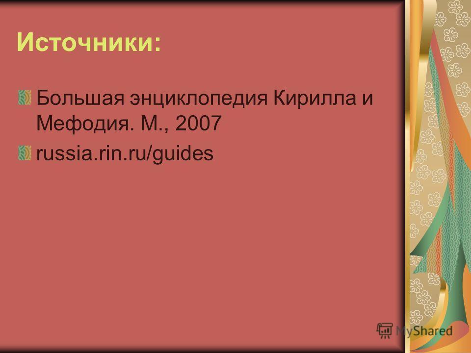 Источники: Большая энциклопедия Кирилла и Мефодия. М., 2007 russia.rin.ru/guides