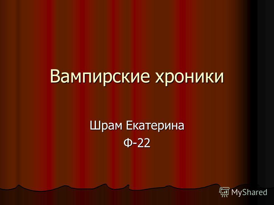 Вампирские хроники Шрам Екатерина Ф-22