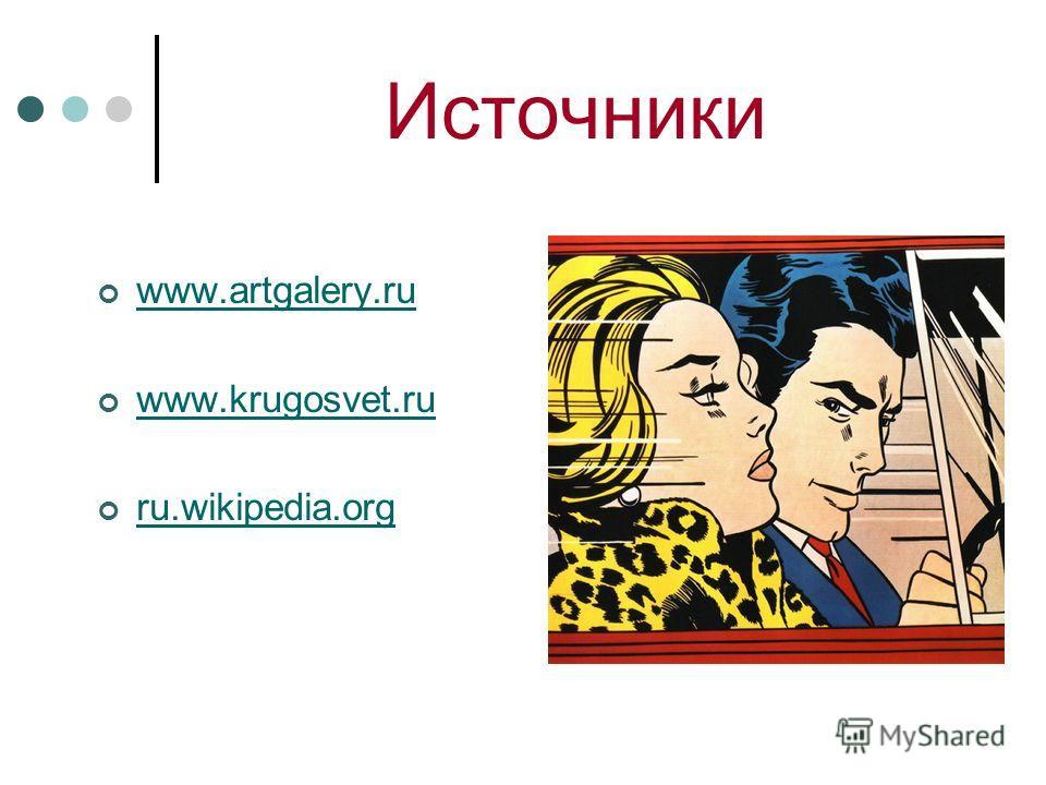 Источники www.artgalery.ru www.krugosvet.ru ru.wikipedia.org