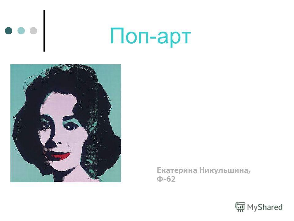 Поп-арт Екатерина Никульшина, Ф-62