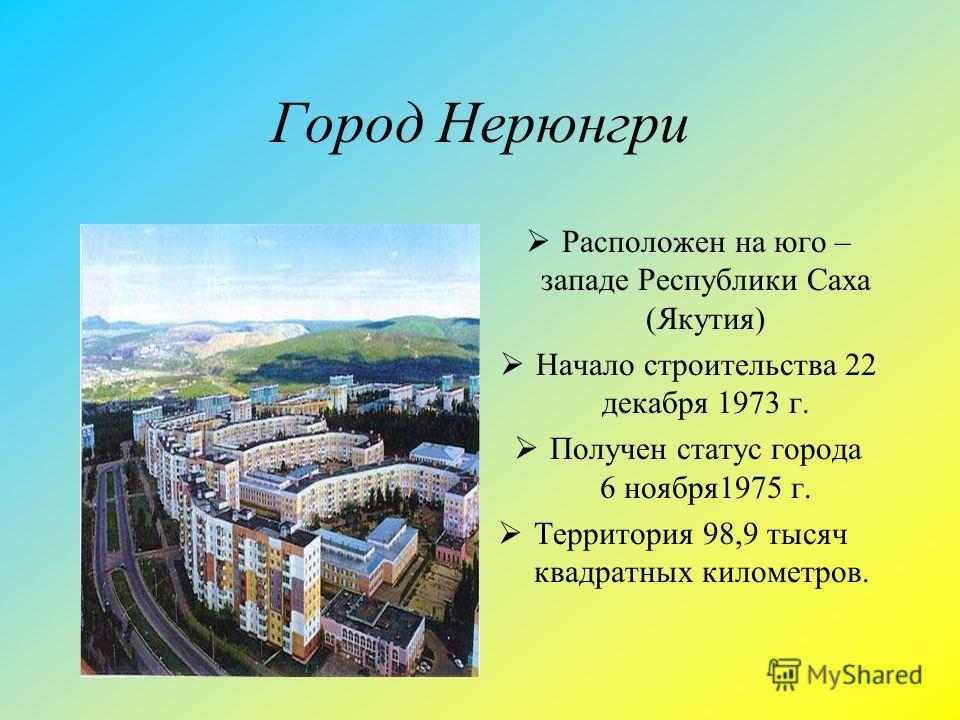 Нерюнгри Марковцева Наталья Ф-21