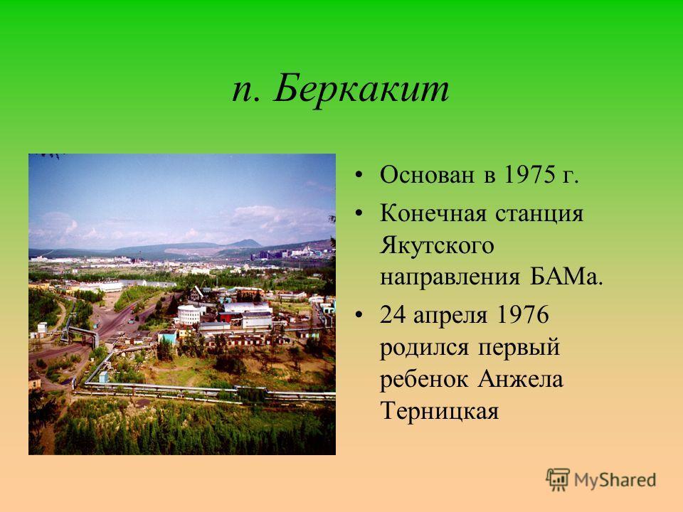Город Нерюнгри Расположен на юго – западе Республики Саха (Якутия) Начало строительства 22 декабря 1973 г. Получен статус города 6 ноября1975 г. Территория 98,9 тысяч квадратных километров.