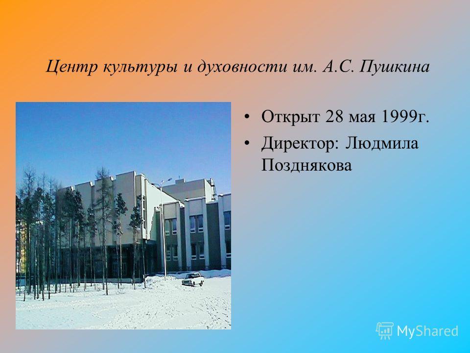 Проспект Дружбы народов. Банк Банк построен в 1998 году Директор А.И. Гутин