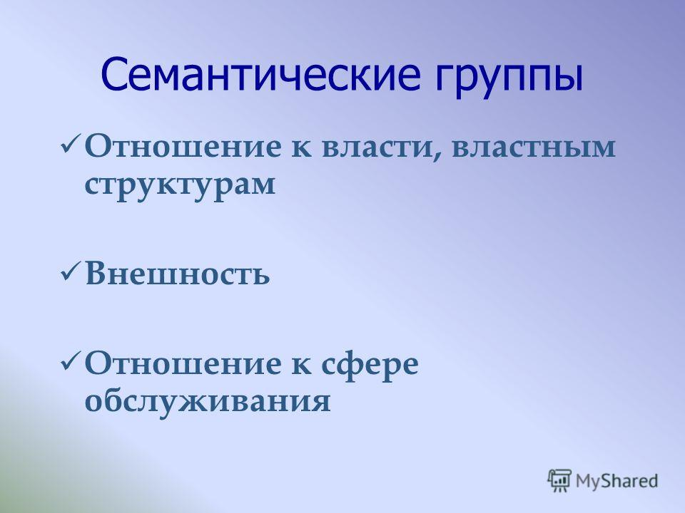 Семантические группы Отношение к власти, властным структурам Внешность Отношение к сфере обслуживания