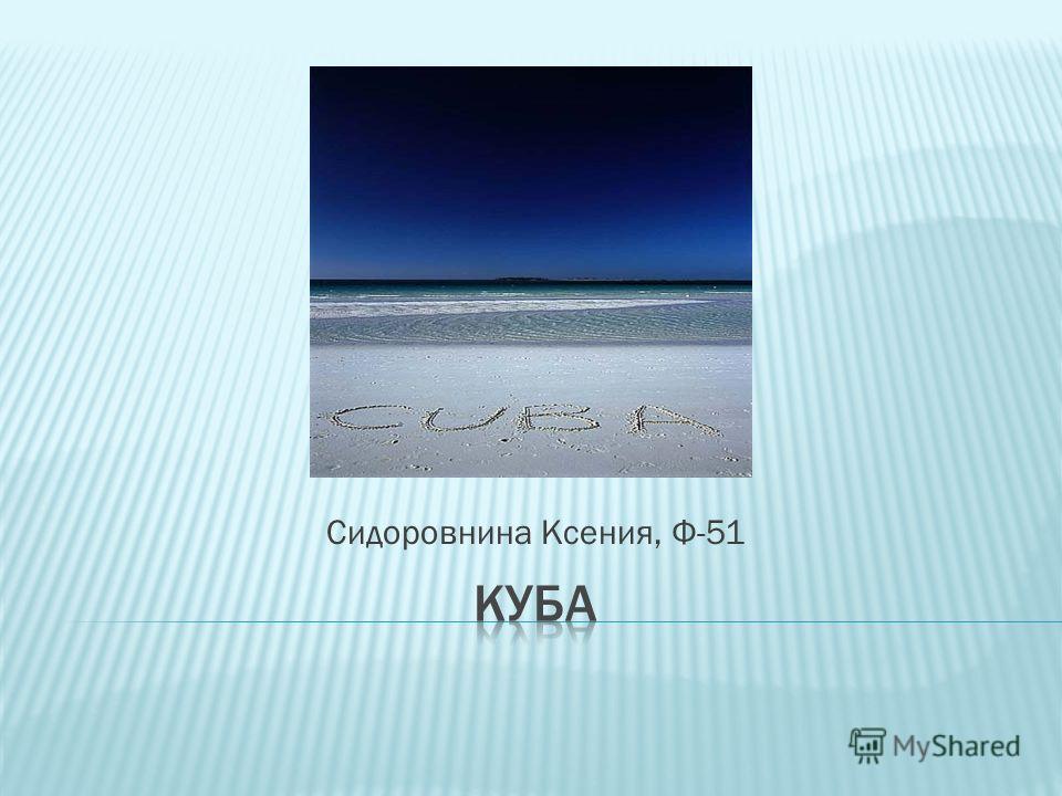 Сидоровнина Ксения, Ф-51