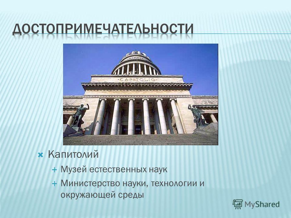 Капитолий Музей естественных наук Министерство науки, технологии и окружающей среды