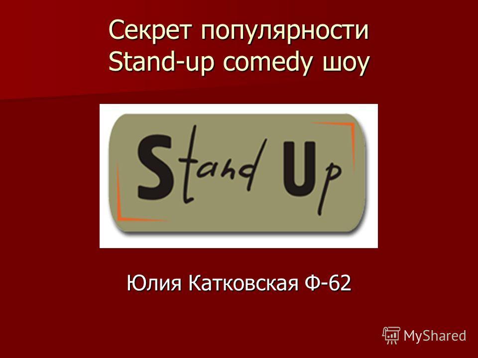 Секрет популярности Stand-up comedy шоу Юлия Катковская Ф-62