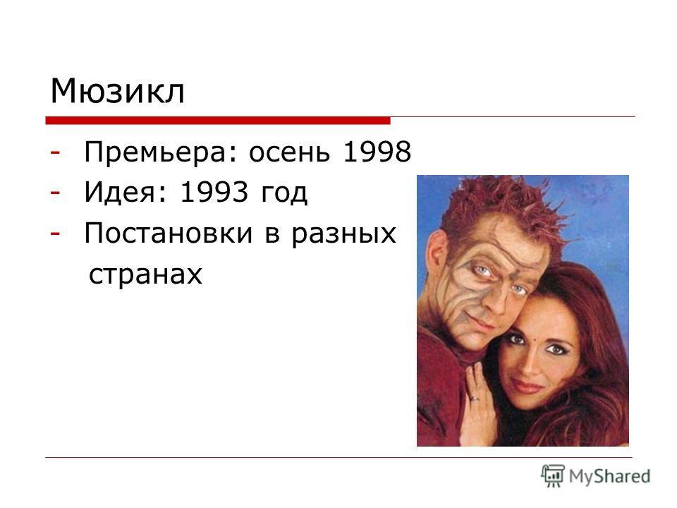 Мюзикл -Премьера: осень 1998 -Идея: 1993 год -Постановки в разных странах