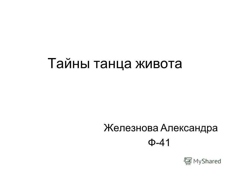 Тайны танца живота Железнова Александра Ф-41