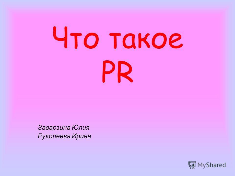Что такое PR Заварзина Юлия Руколеева Ирина