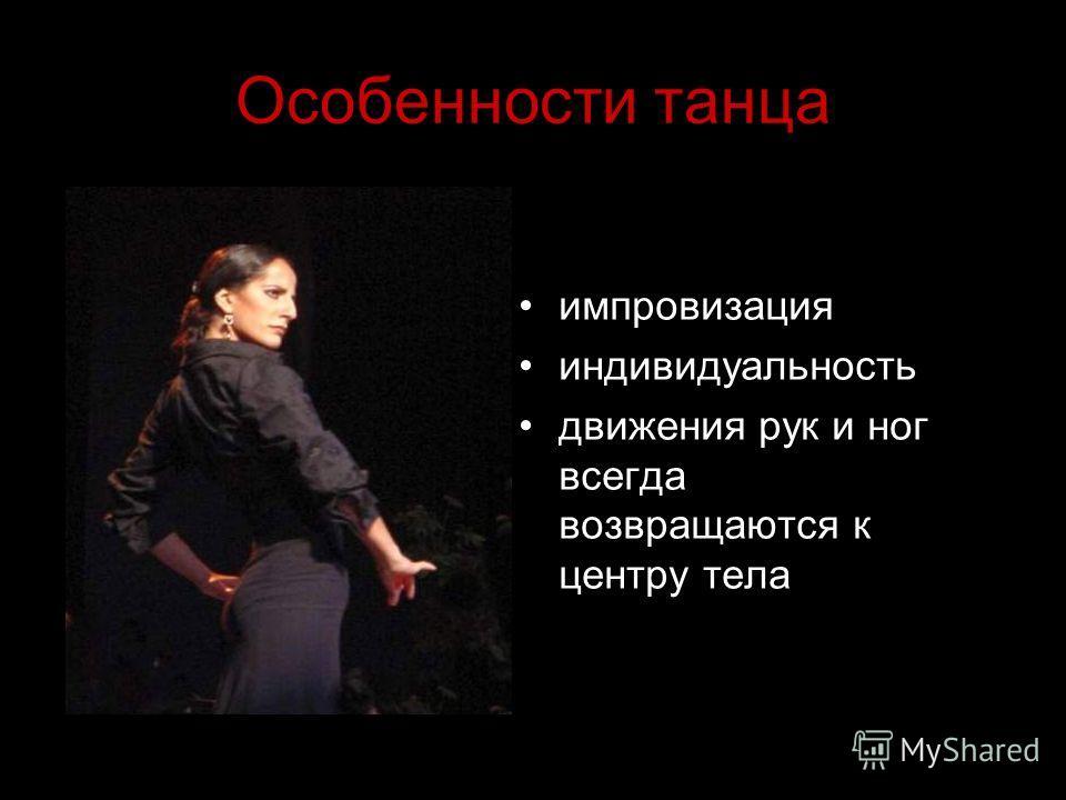 Особенности танца импровизация индивидуальность движения рук и ног всегда возвращаются к центру тела