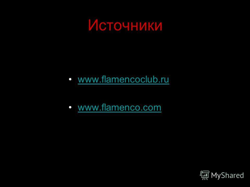 Источники www.flamencoclub.ru www.flamenco.com