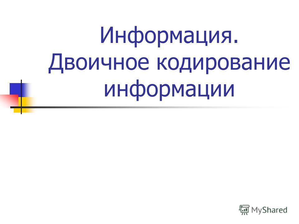 Информация. Двоичное кодирование информации