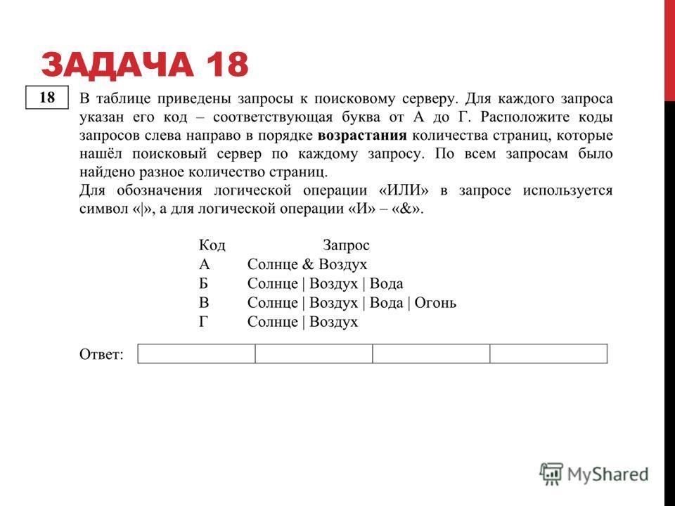 ЗАДАЧА 18